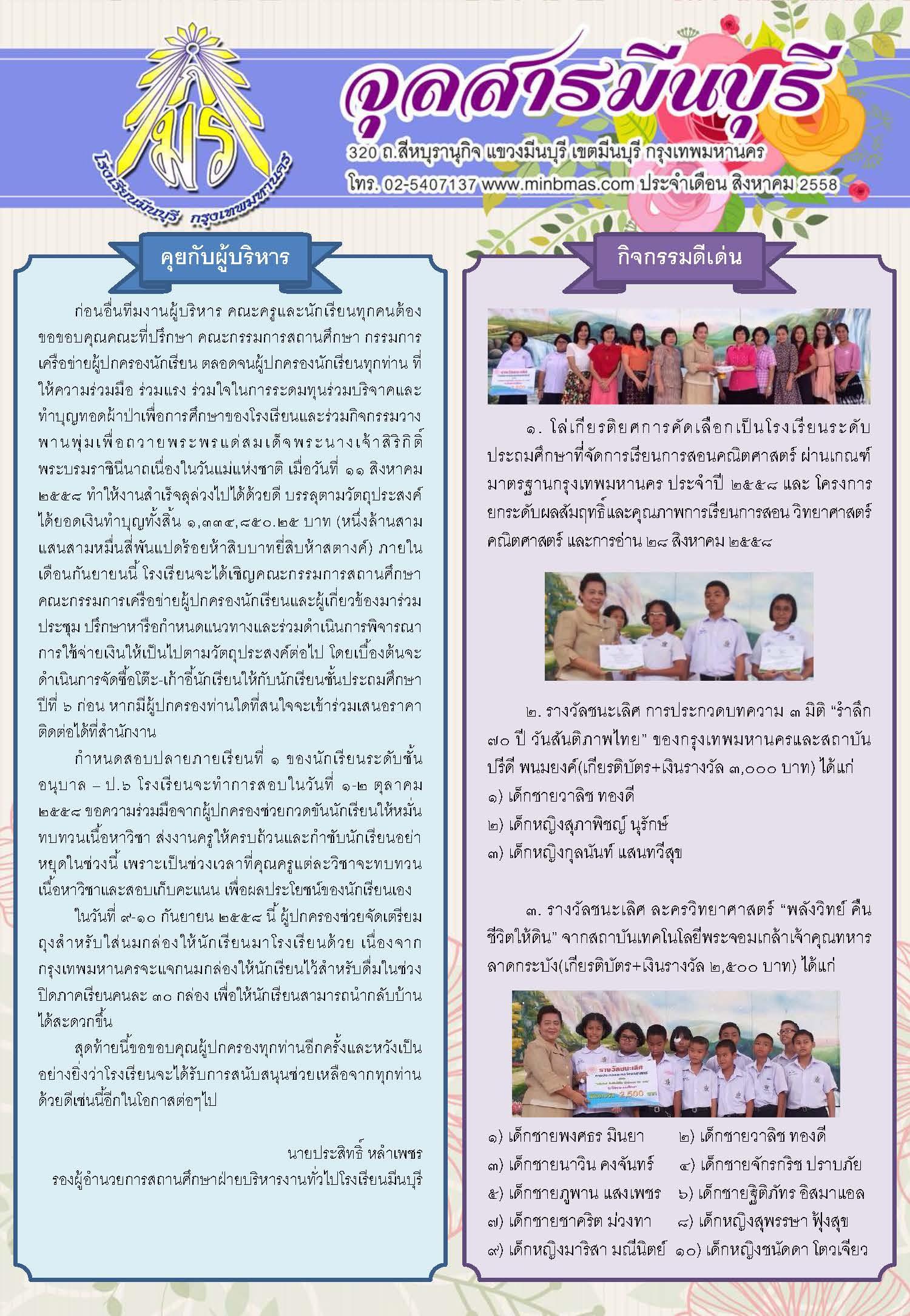 จุลสารมีนบุรี ฉบับเดือน สิงหาคม 2558