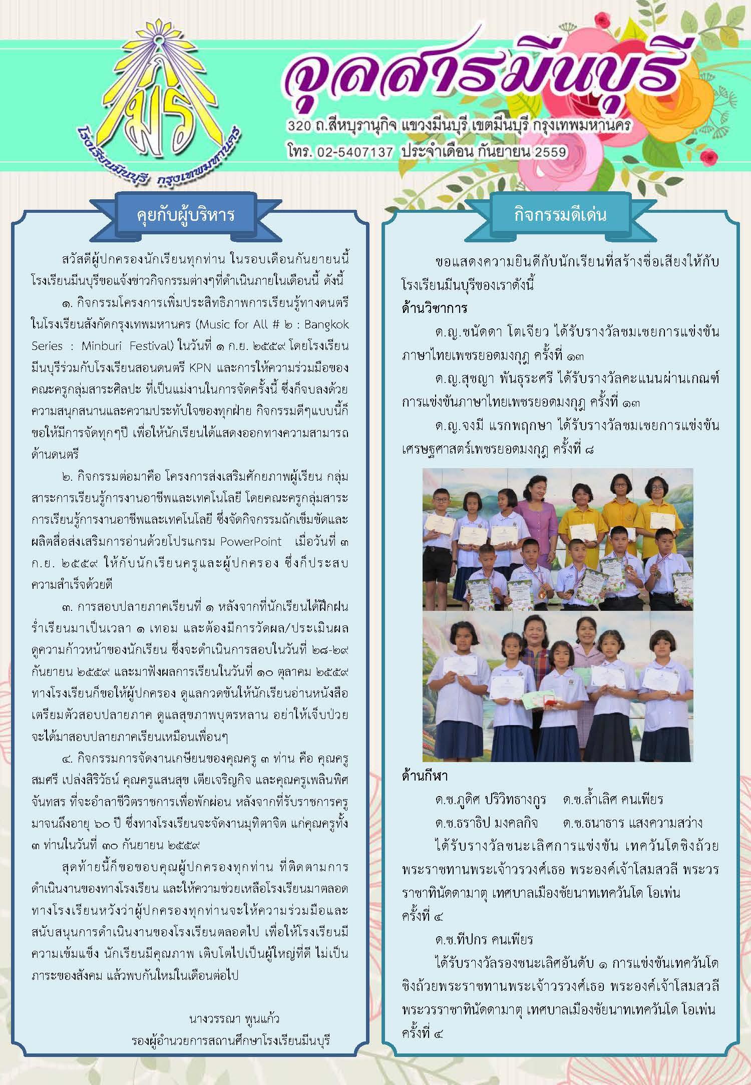 จุลสารมีนบุรี ฉบับเดือน กันยายน 2559